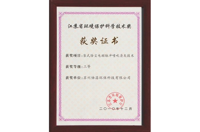 环境保护技术科学奖