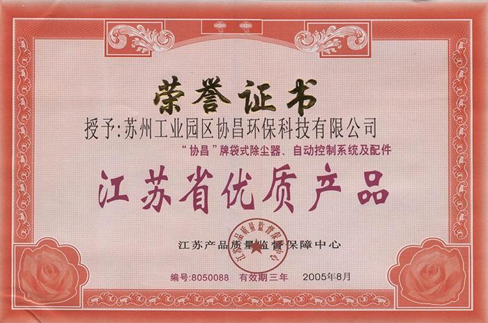 江苏省优秀产品荣誉证书
