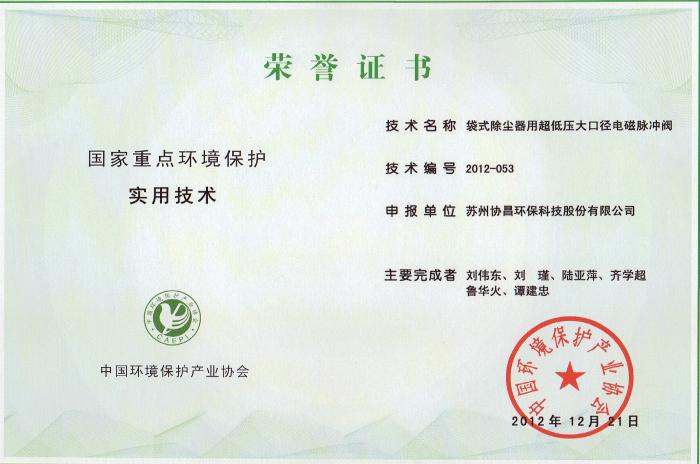 协昌荣誉证书