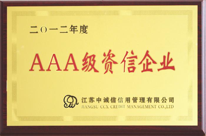 AAA级资信企业