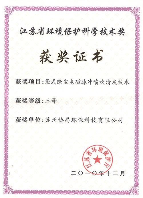 科技进步三等奖(电磁脉冲阀喷吹清灰技术)